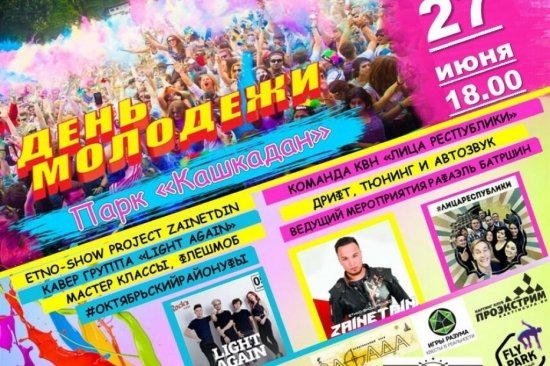 День молодежи России