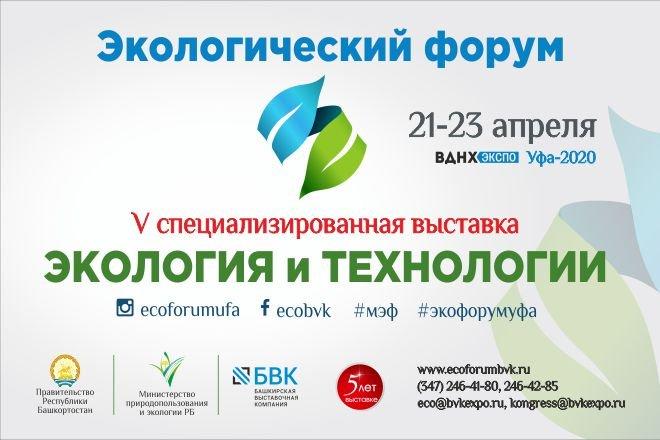 Выставка «Экология итехнологии»