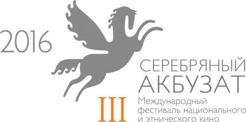 Международный фестиваль национального иэтнического кино «Серебряный Акбузат»