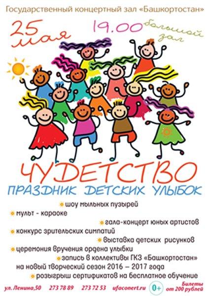 Детский праздничный концерт «Чудетство»