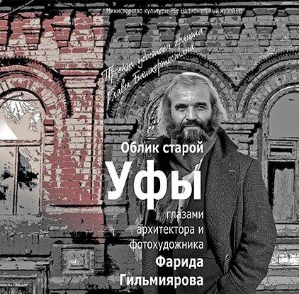 Выставка «Облик старой Уфы глазами архитектора ифотохудожника Фарида Гильмиярова»
