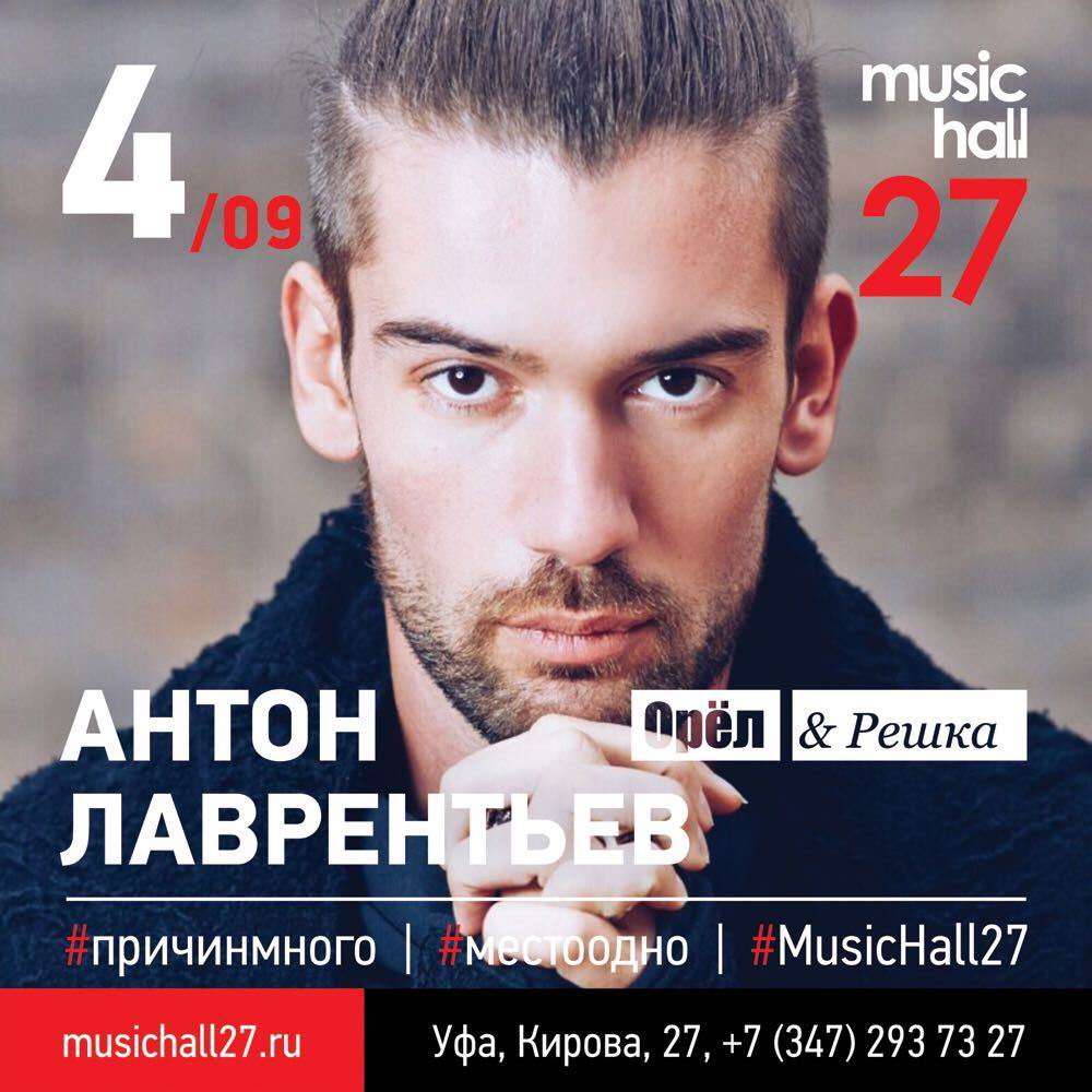 Концерт Антона Лаврентьева