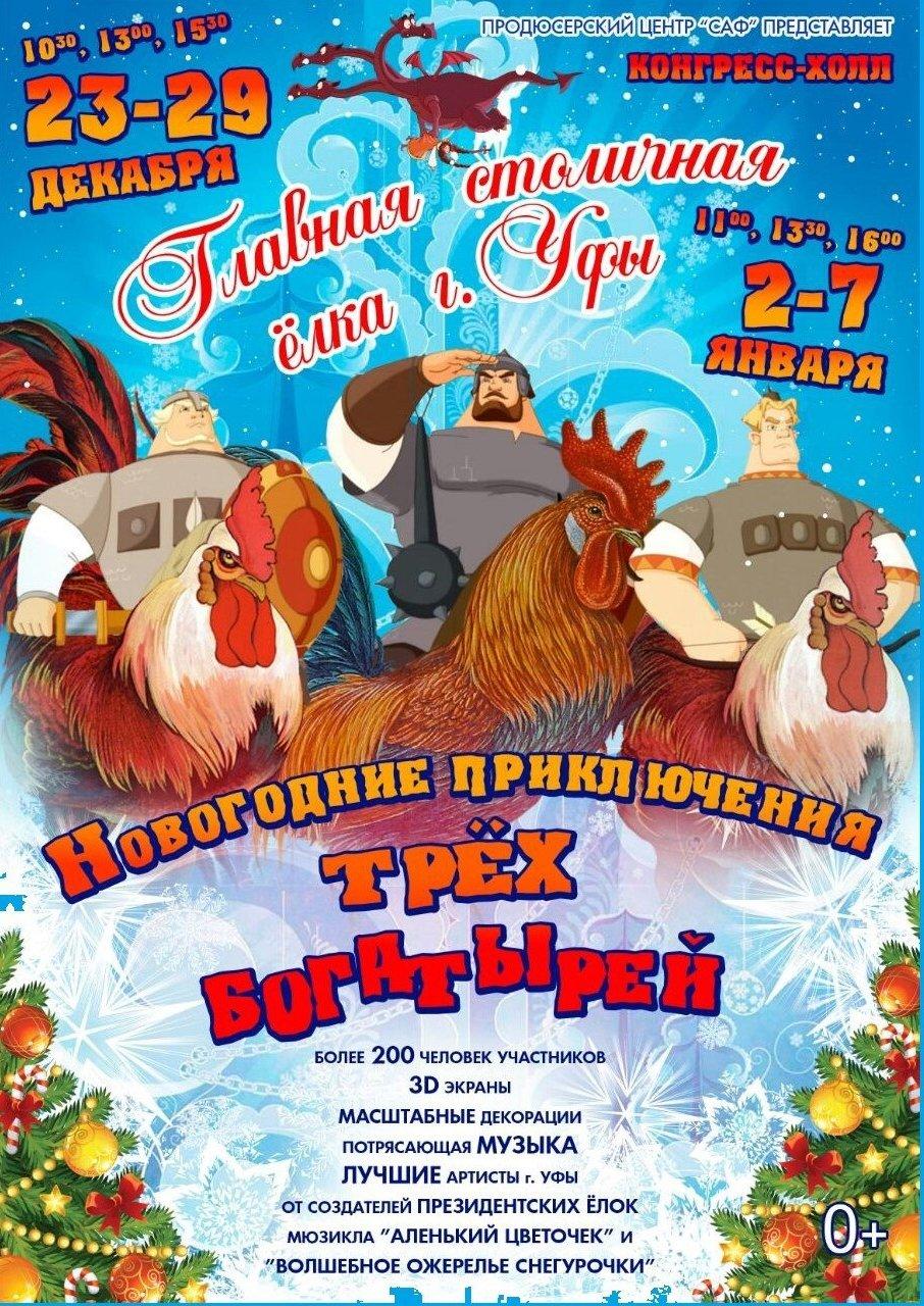 Мюзикл «Новогодние приключения трех богатырей»