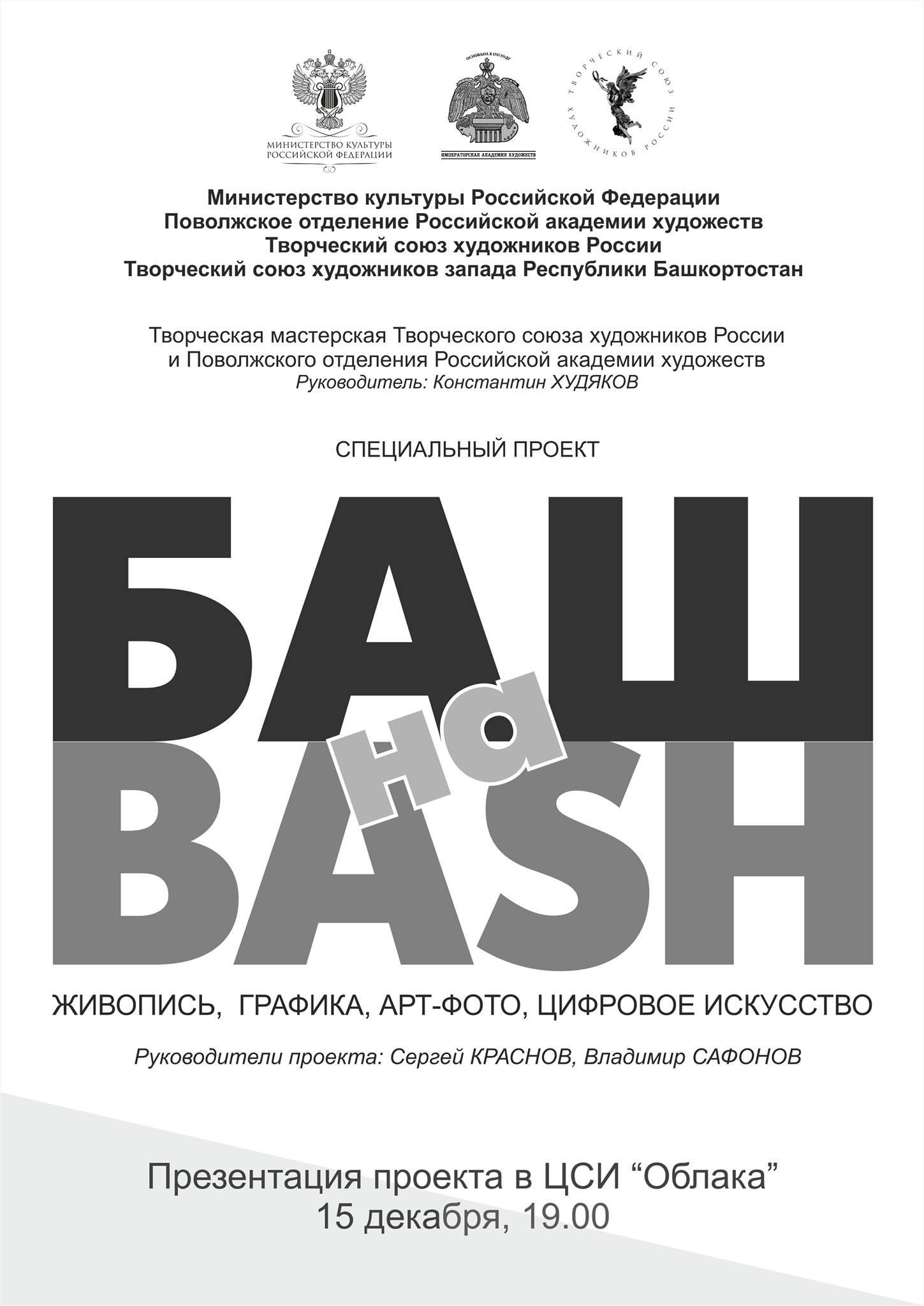 Выставка «Баш наBash»