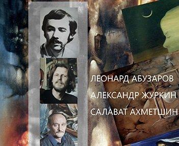 Выставка «Памяти друзей»