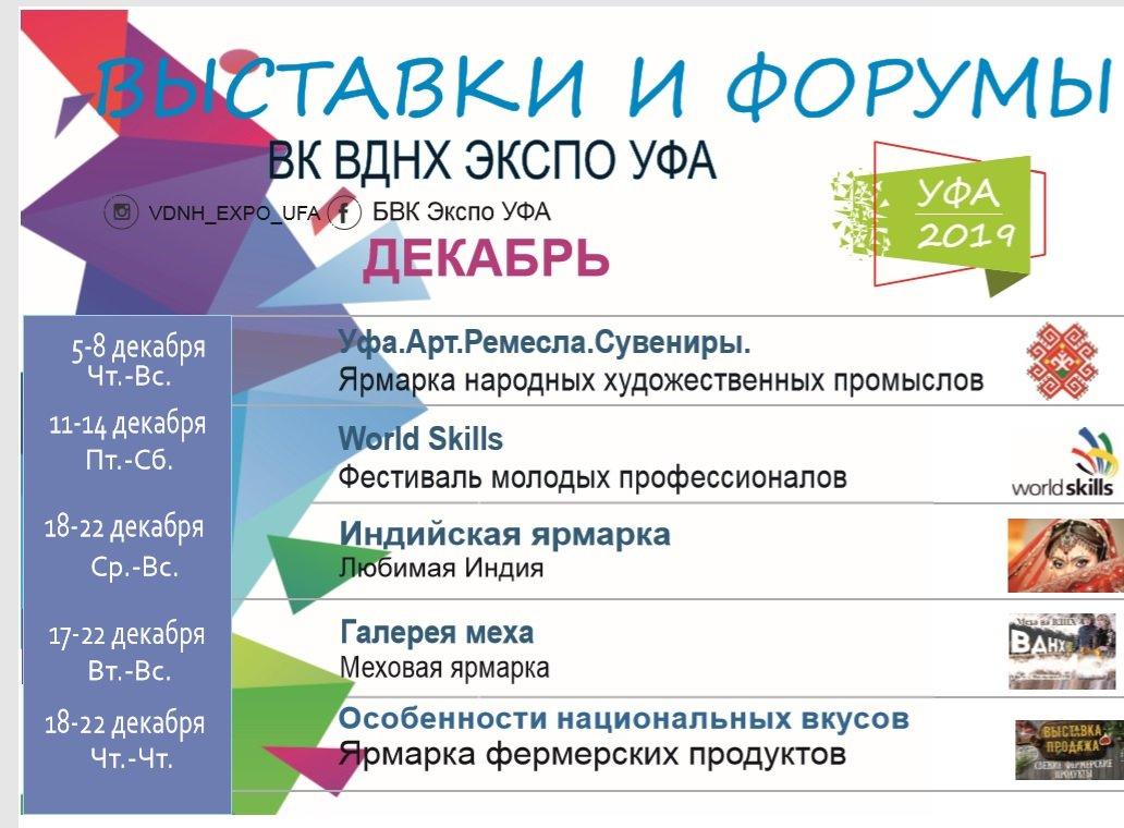 Выставки наВДНХ «ЭКСПО УФА» вдекабре