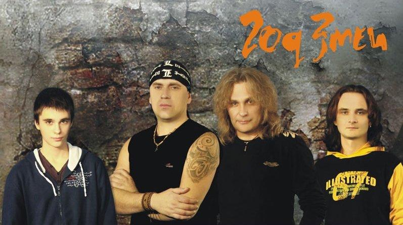 Концерт группы «Год змеи»— «16 лет опасный возраст!»