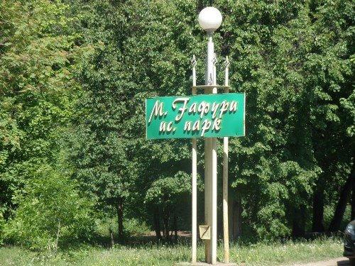 Парк культуры иотдыха им. М.Гафури
