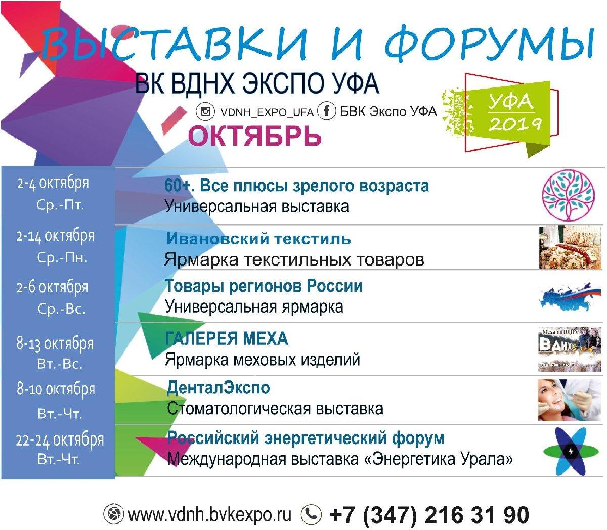 Выставки наВДНХ «ЭКСПО УФА» воктябре