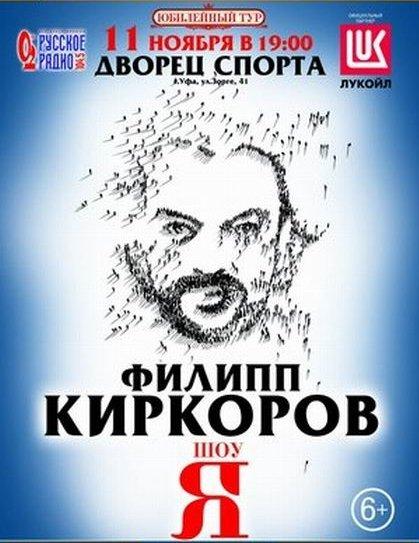 Шоу— концерт Филлипа Киркорова «Я»