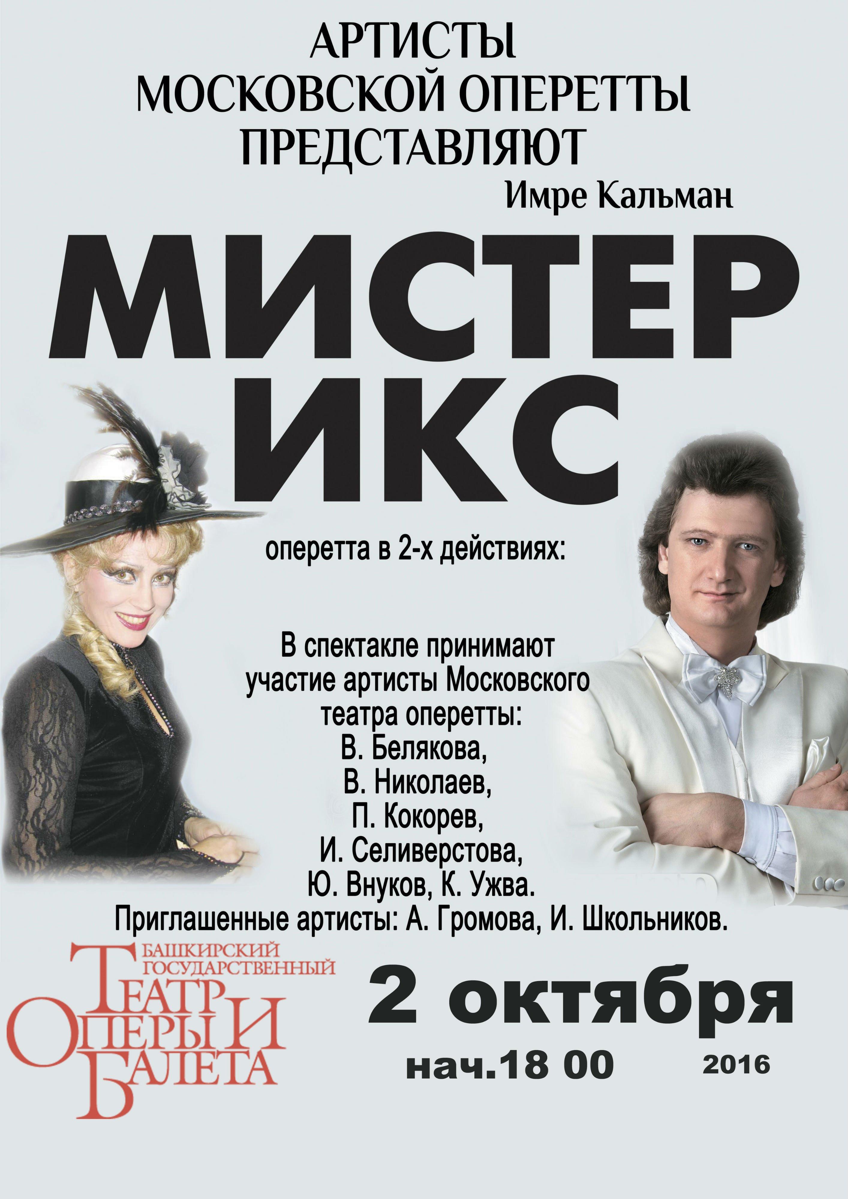 Оперетта «Мистер Икс». Звезды Московской оперетты