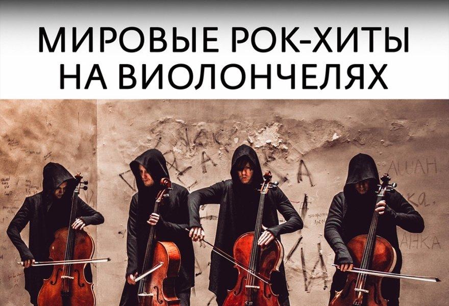 Концерт RockCellos: Мировые рок-хиты навиолончелях