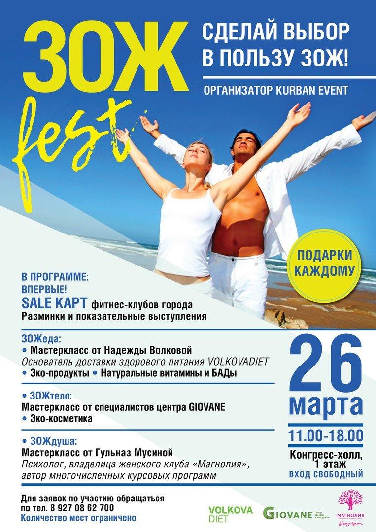 Фестиваль #ЗОЖфест