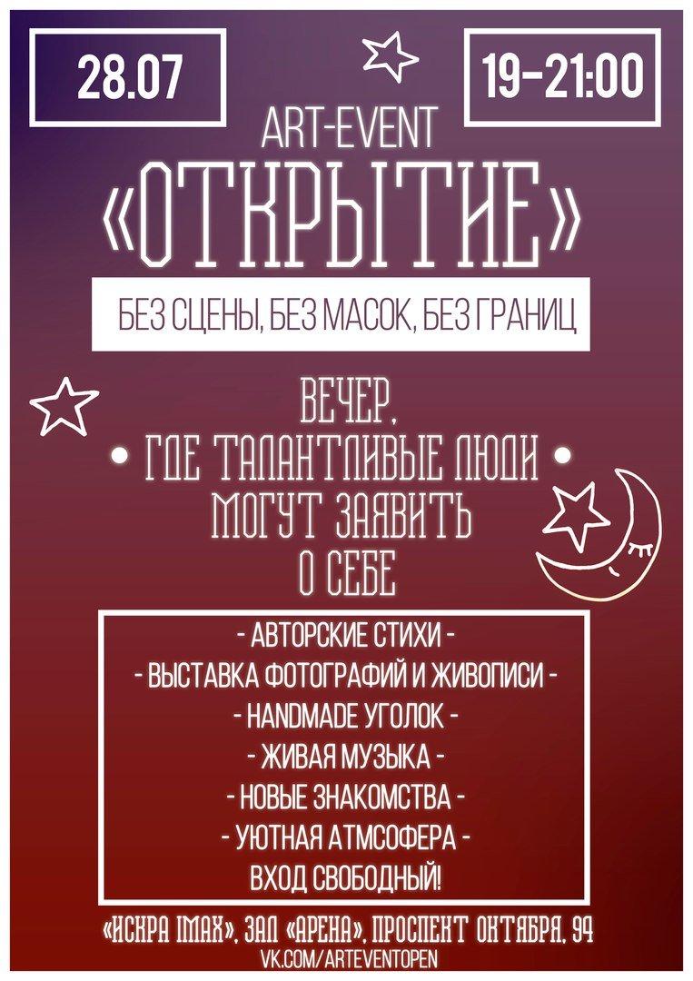 Творческий вечер Art— event «Открытие»