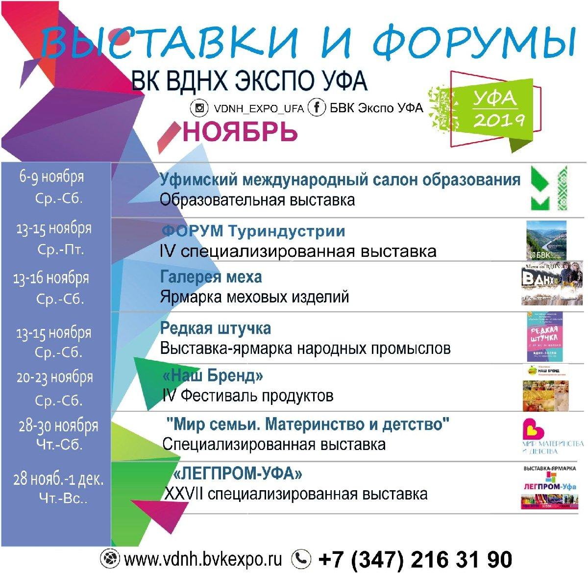 Выставки наВДНХ «ЭКСПО УФА» вноябре