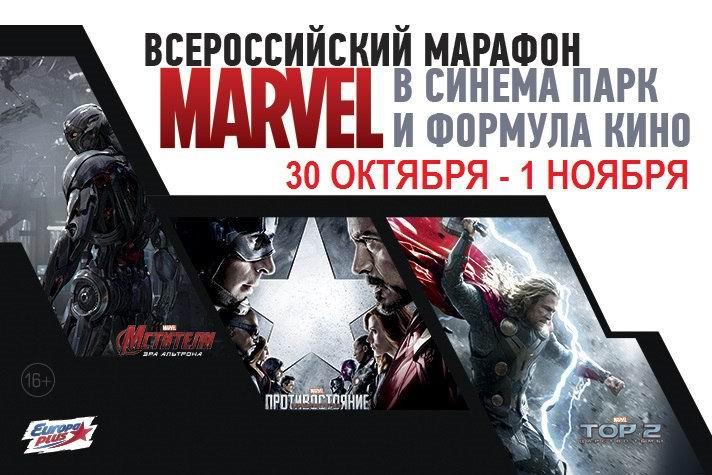 Всероссийский МАРАФОН MARVEL исерию специальных показов блокбастера «Тор: Рагнарёк»