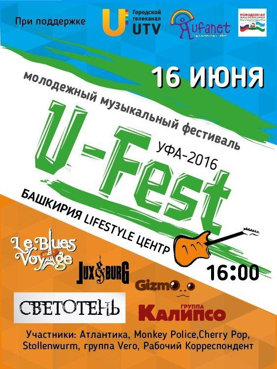 Музыкальный фестиваль «U-Fest».