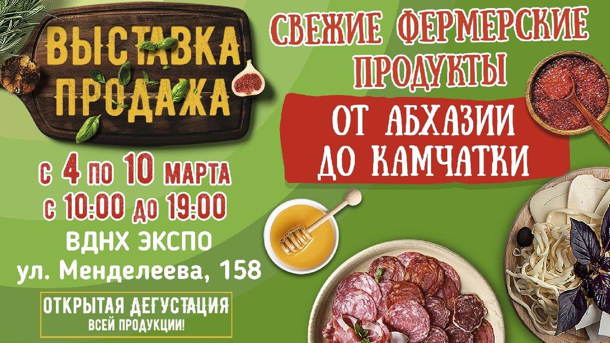 Выставки наВДНХ ЭКСПО УФА вмарте
