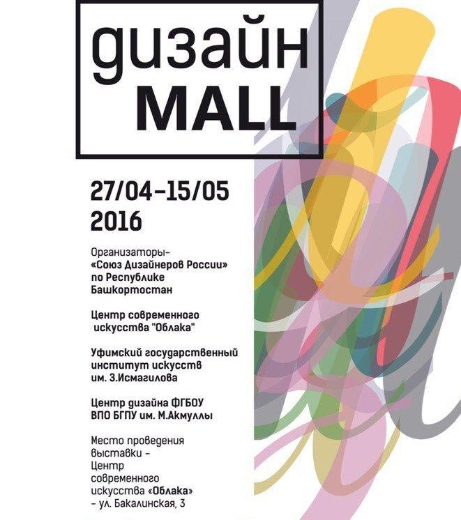 Выставка «Matur Designmall 2016»