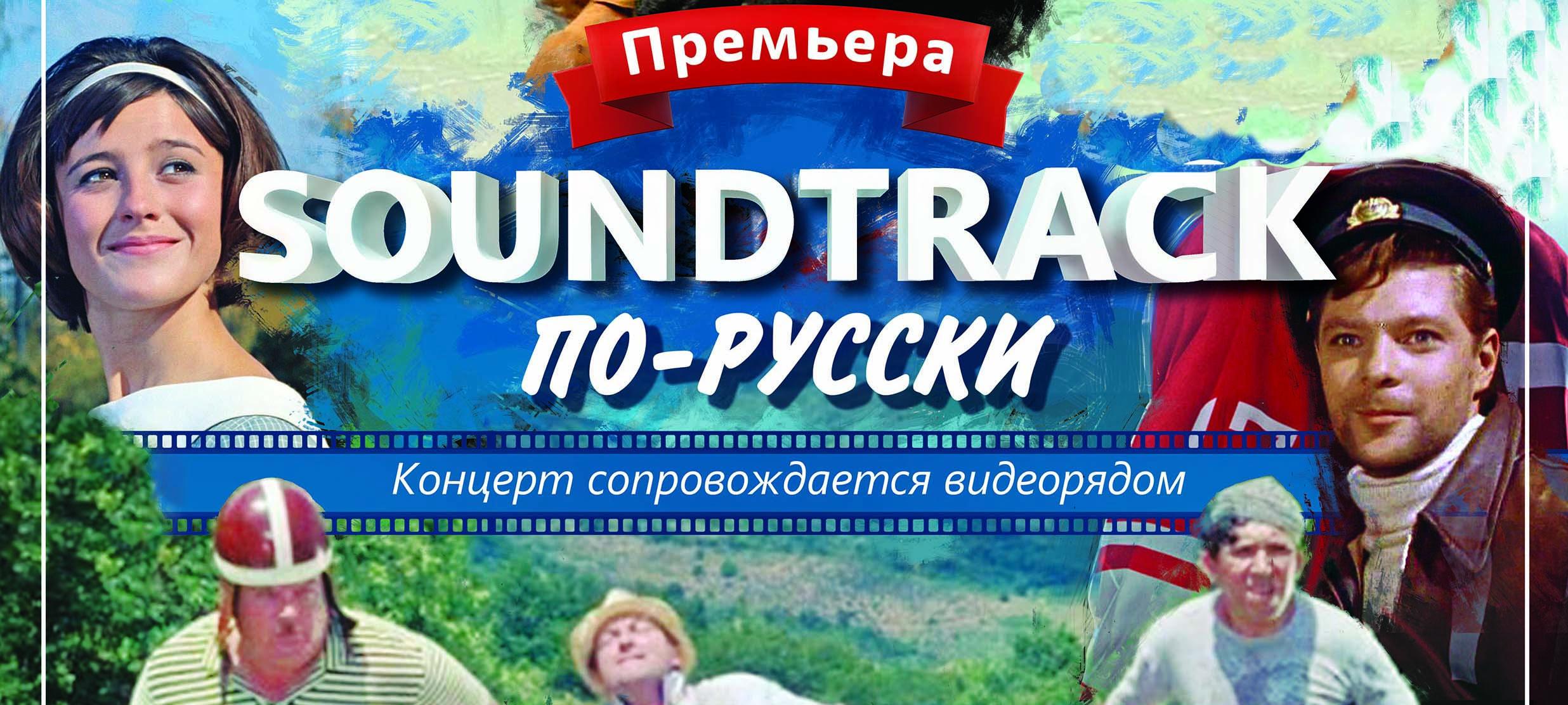 Концерт «SOUNDTRACK по-русски»